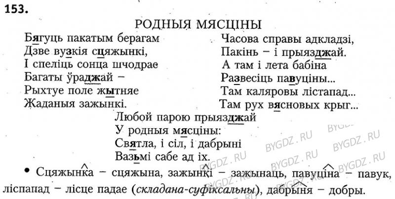 Решебник ГДЗ по белорусскому языку 6 класс Красней