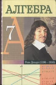 Алгебре решебник по алгебре 7 класс