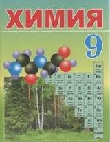 Решебник по химии 9 класс