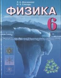Решебник по физике 6 класс