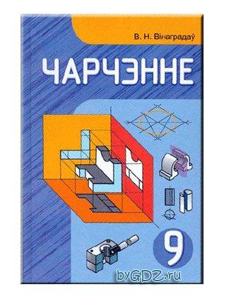 Решебник по черчению 9 класс Виноградов В.Н.