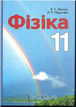 Решебник по физике 11 класс Жилко В.В. Маркович Л.Г