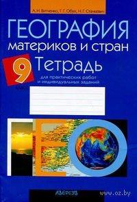 Практические работы по географии 9 класс