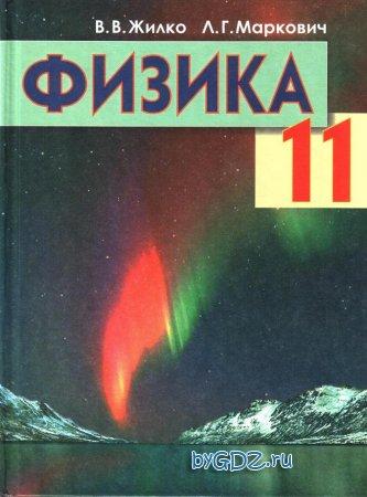 Решебник по физике 10 класс Жилко В.В. , Маркович Л.Г.
