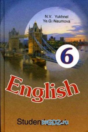 Решебники по английскому языку 6 класс Авторы: Юхнель Н. В, Наумова Е. Г.