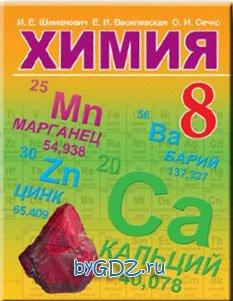 Решебник химия 8 класс Шиманович И.Е,Василевская Е.И, Сечко О.И