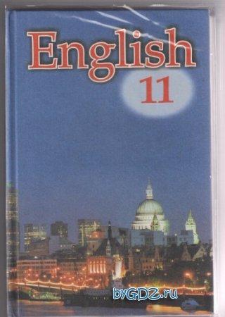 Решебник по Английскому языку 11 класс Авторы: Panova. I.I.