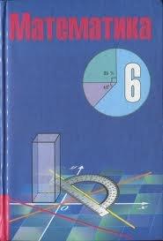 Решебник по математике 6 класс Шнеперман Л.Б., Кузнецова Е.П., Муравьева Г.Л., Ящин Б.Ю.