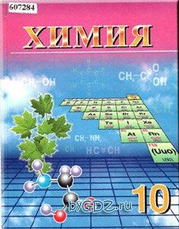 Решебник по химии 10 класс