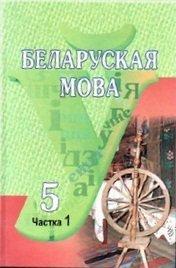 Решебник по белорусскому языку 5 класс