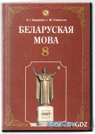 Решебник по белорусскому языку 8 класс