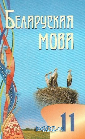Решебник по белорусскому языку 11 класс