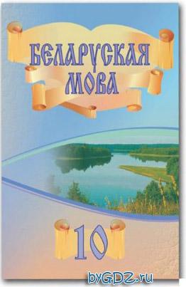 Решебник по белорусскому языку 10 класс