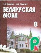 Решебник по белорусскому языку 8 класс 2015