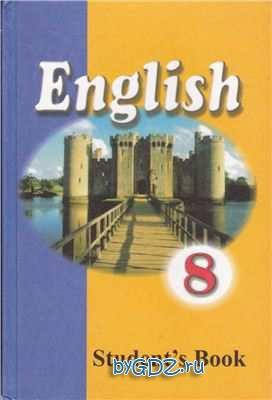 Решебник по английскому языку 8 класс