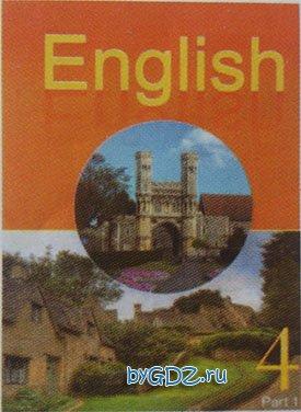 Решебник по английскому языку 4 класс
