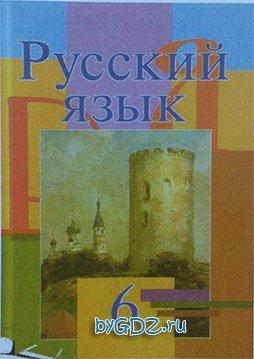Решебник по русскому языку 6 класс