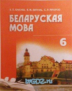 Решебник по белорусскому языку 6 класс 2015