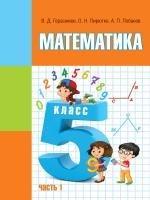 Решебник (ГДЗ) по математике 5 класс - Герасимов